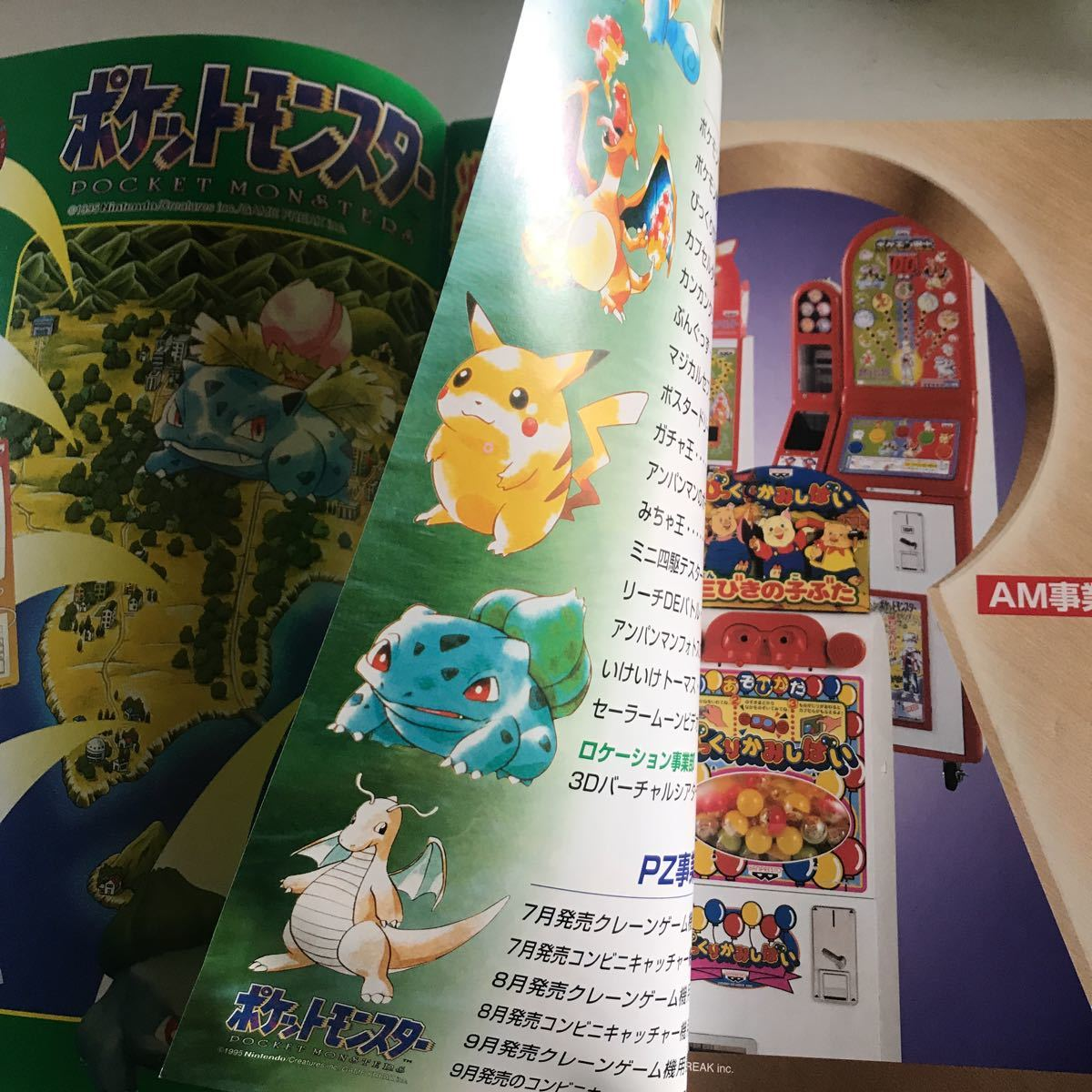 No.457 アーケードゲーム BANPRESTO プライズ 業務用 非売品 カタログ バンプレスト 景品 カタログ_画像2