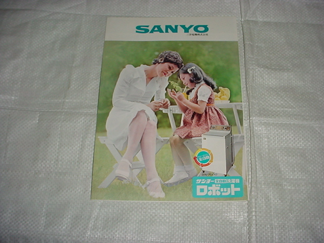 1972年7月 SANYO 全自動洗濯機 ロボットのカタログ