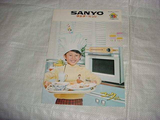 SANYO 電子レンジ コックさんのカタログ_画像1
