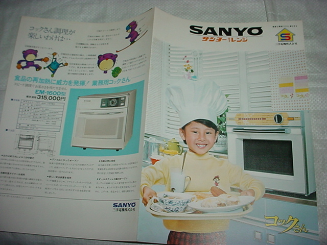 SANYO 電子レンジ コックさんのカタログ_画像3