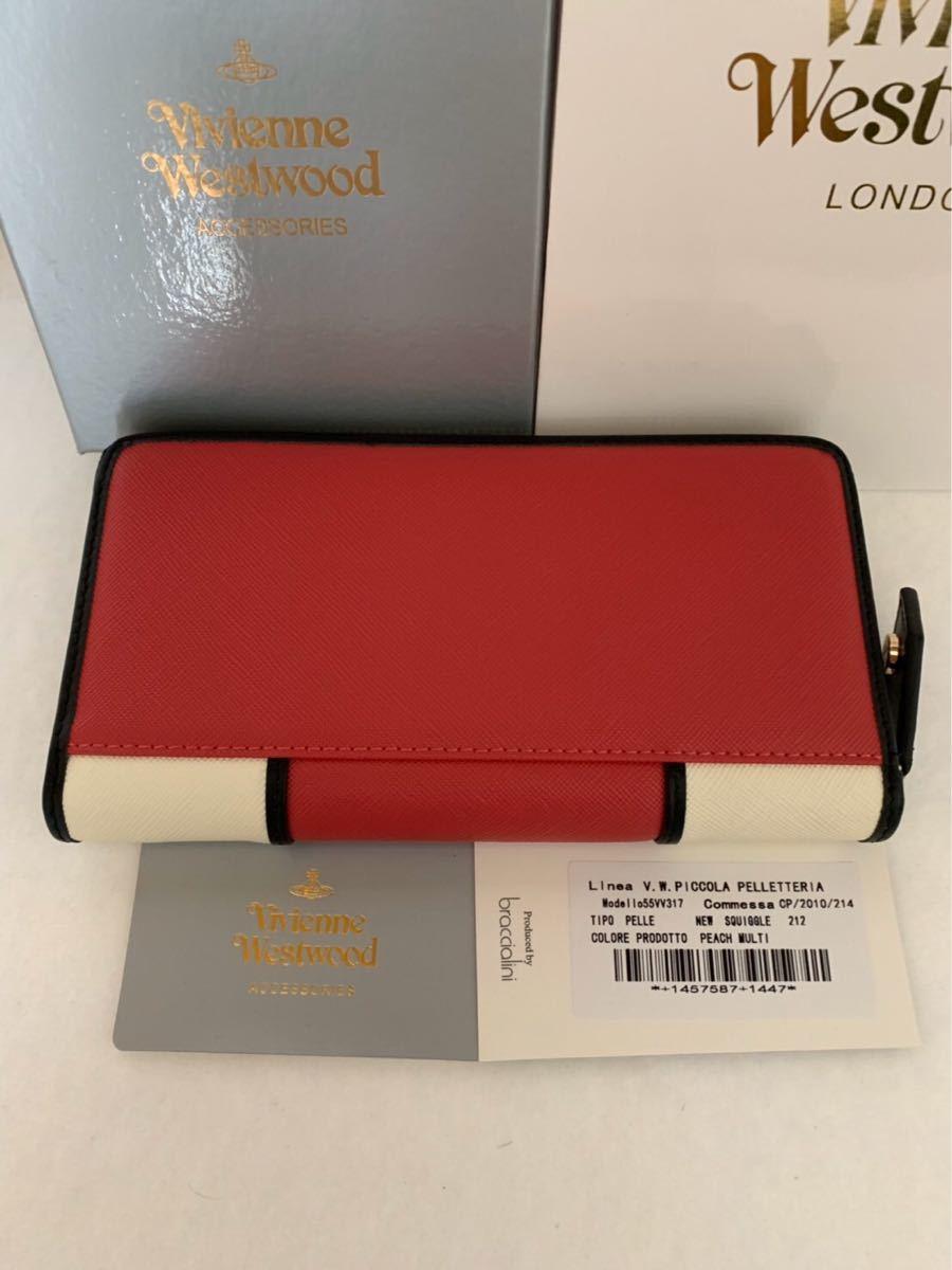 ヴィヴィアン ウエストウッド 財布  赤白