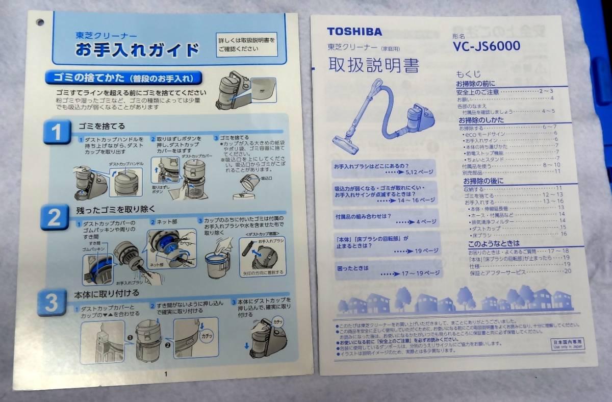 ☆東芝 サイクロンクリーナー トルネオVコンパクト VC-JS6000(R)未使用品☆_画像6