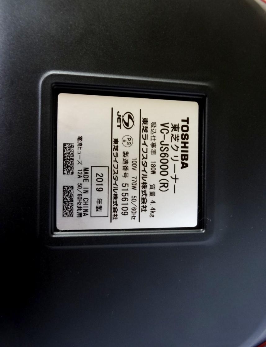 ☆東芝 サイクロンクリーナー トルネオVコンパクト VC-JS6000(R)未使用品☆_画像5