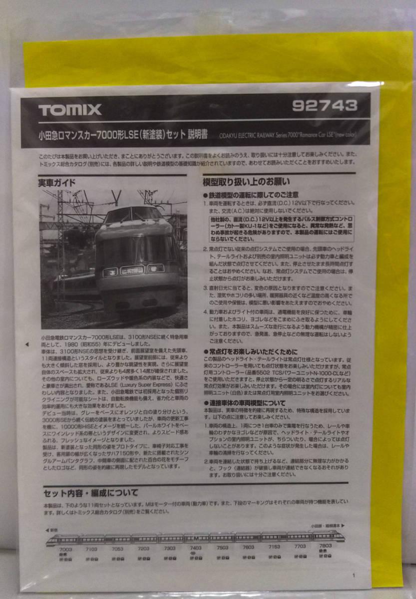 TOMIX 小田急ロマンスカー7000形LSE (新塗装) セット 92743_画像7