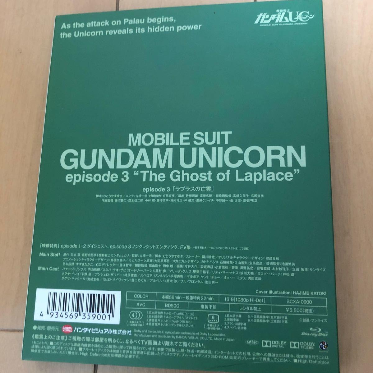 機動戦士ガンダムUC 3 Blu-ray