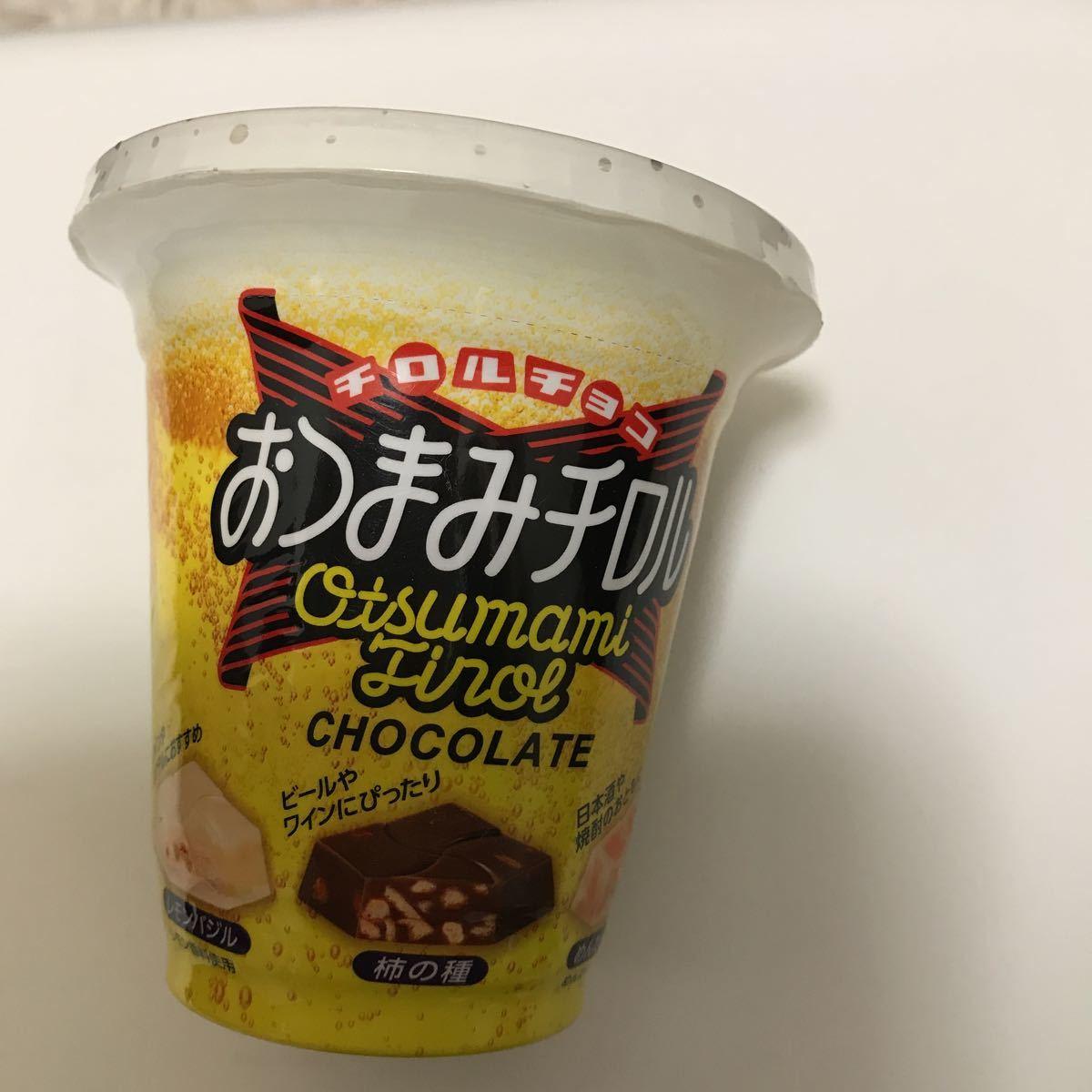 チロルチョコ おつまみチロル レモンバジル 柿の種 めんたいあられ 送料350円_画像1