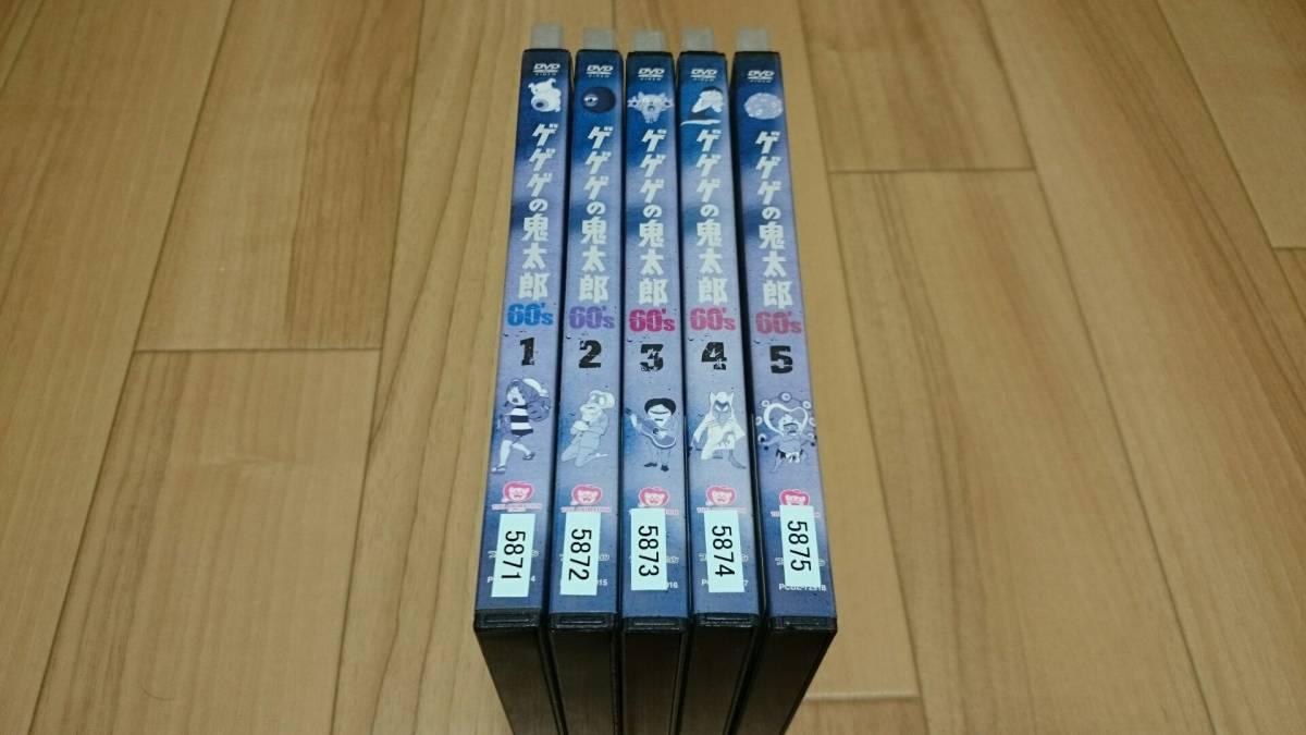 DVD ゲゲゲの鬼太郎 60's 1~5巻 セット_画像2
