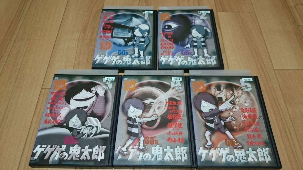 DVD ゲゲゲの鬼太郎 60's 1~5巻 セット_画像1