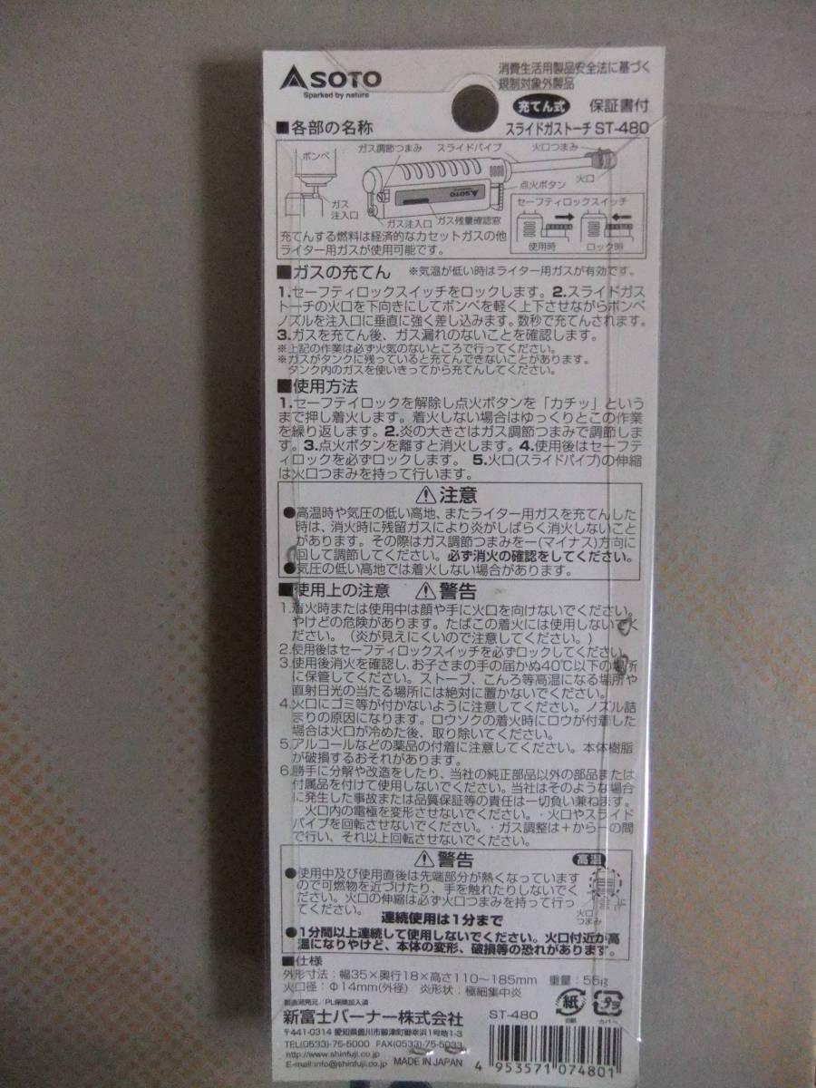 【廃盤】【送料無料】SOTO スライドガストーチ ST-480 新品・未開封 新富士バーナー 日本製