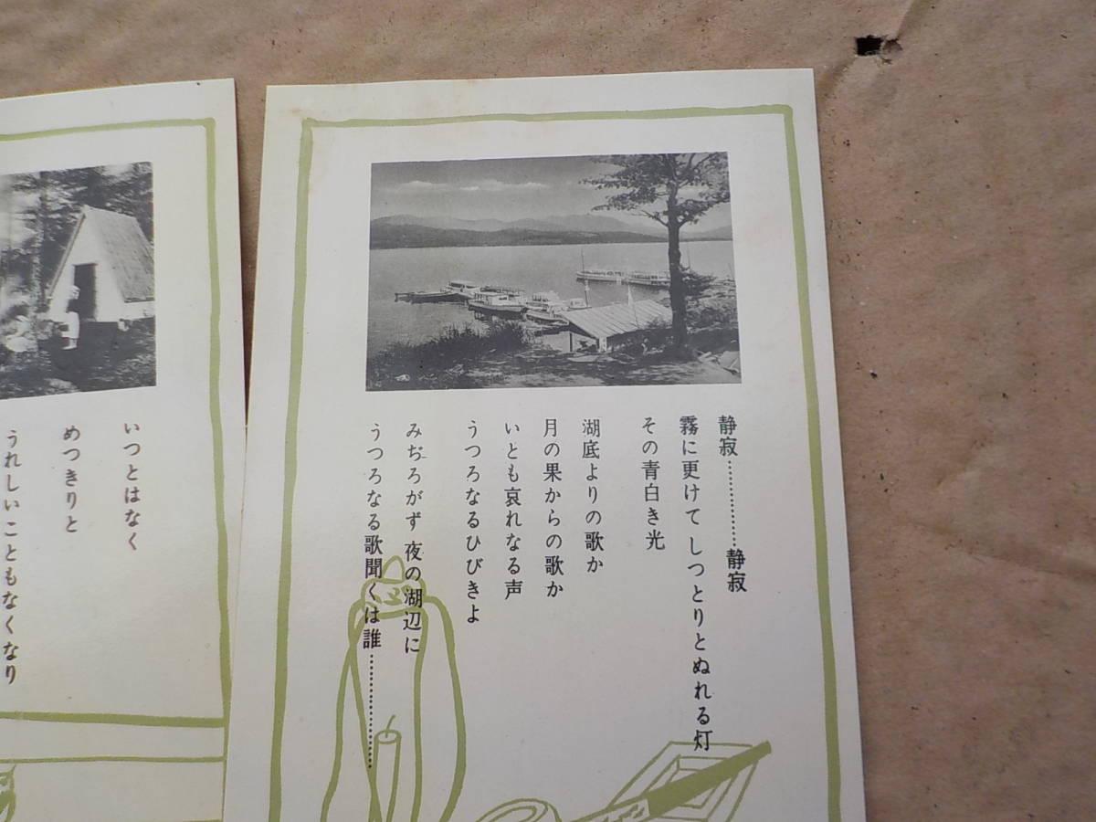 4932:山中湖!絵葉書!送料全国一律350円_画像3