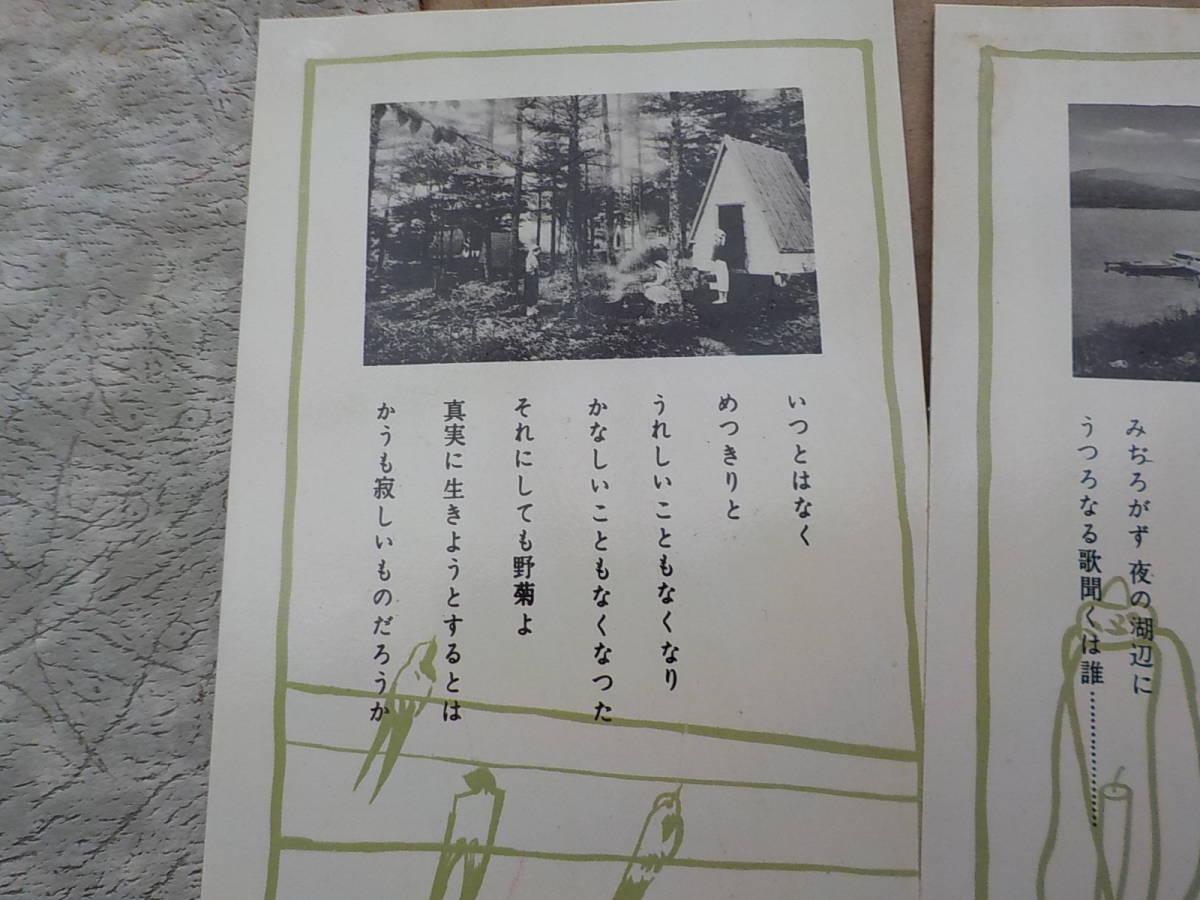 4932:山中湖!絵葉書!送料全国一律350円_画像4
