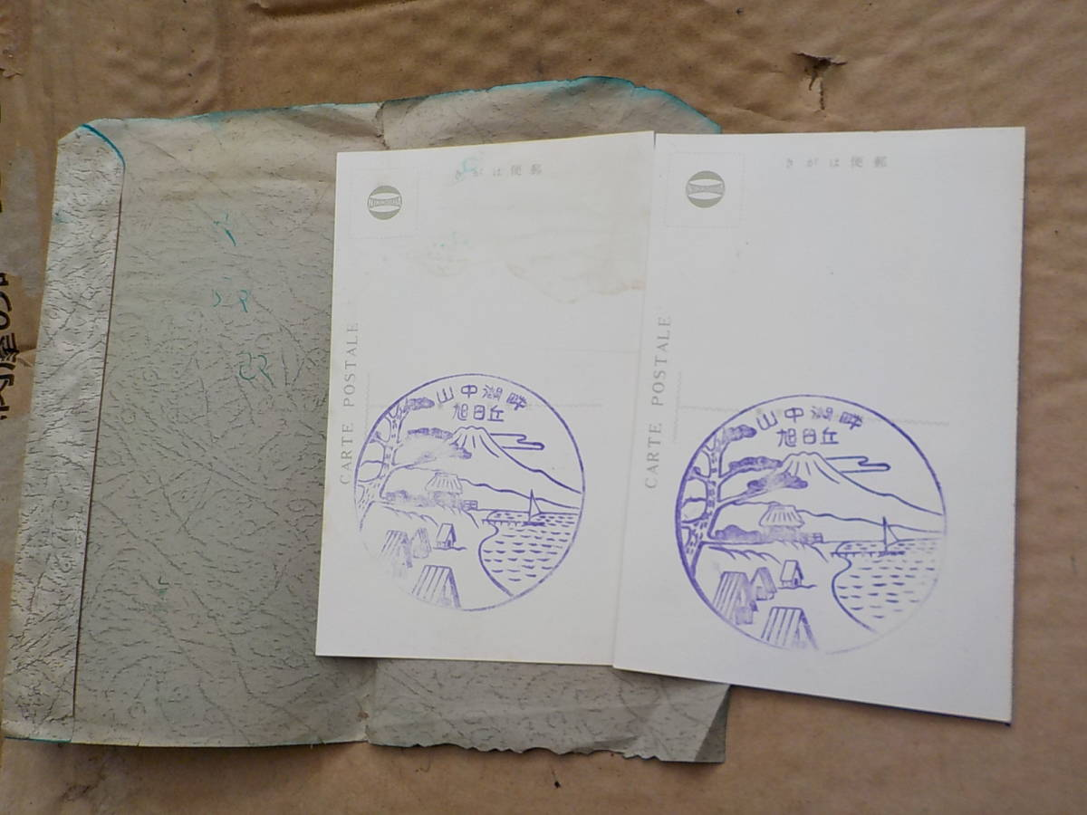 4932:山中湖!絵葉書!送料全国一律350円_画像5