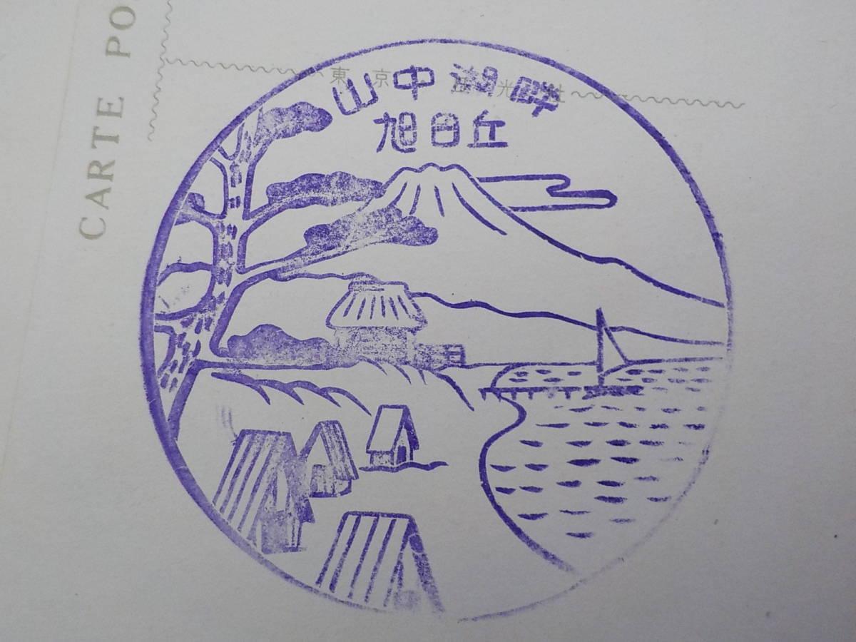 4932:山中湖!絵葉書!送料全国一律350円_画像6