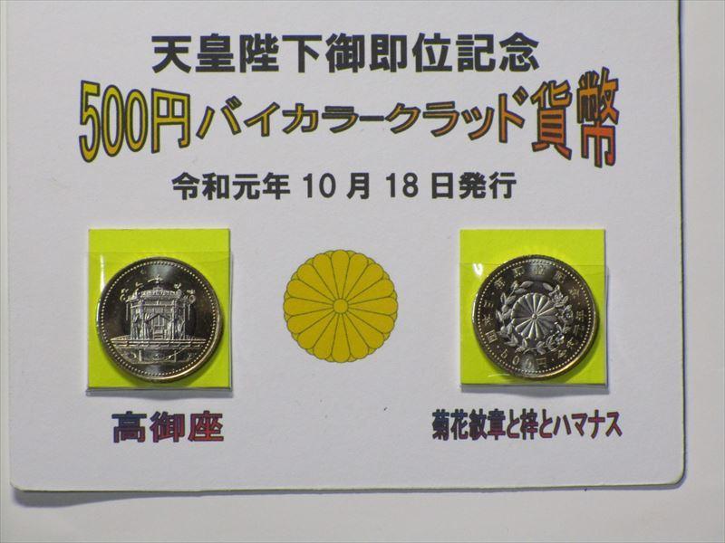台紙付き500円バイカラクラッド貨幣