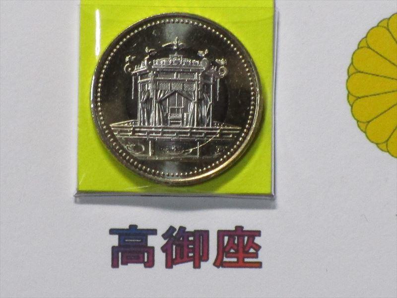500円貨幣の高御座(表)