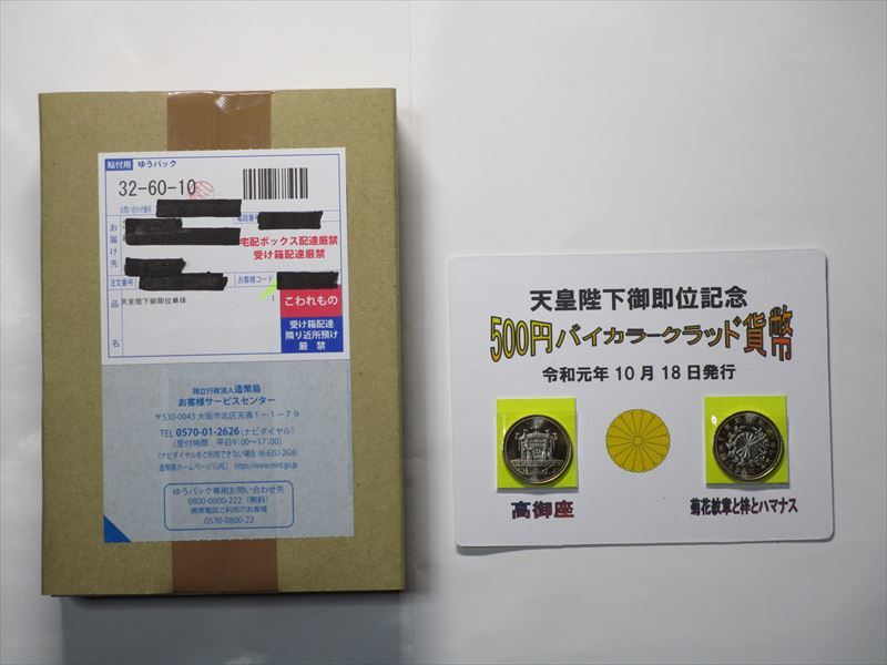 御即位記念一万円金貨と500円白銅貨