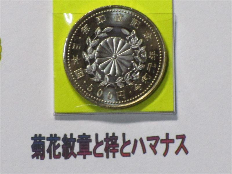 500円貨幣の菊花紋様と梓とハマナス