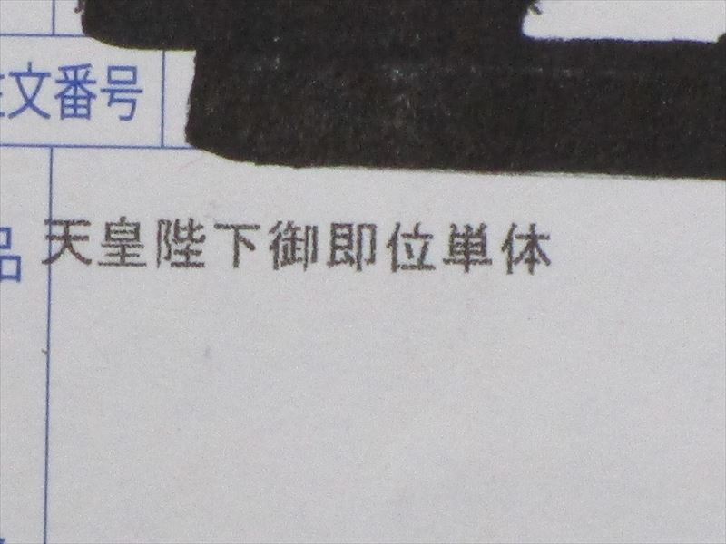 一万円金貨の商品名(単体)