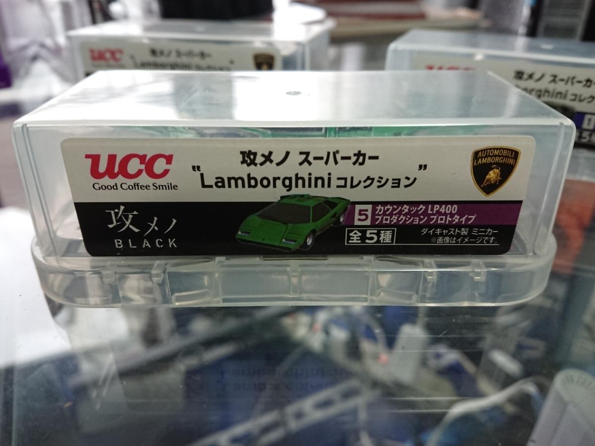 UCC攻メノスーパーカー ランボルギーニ コレクション レヴェントン、ディアブロ、カウンタック3種 美品_画像2