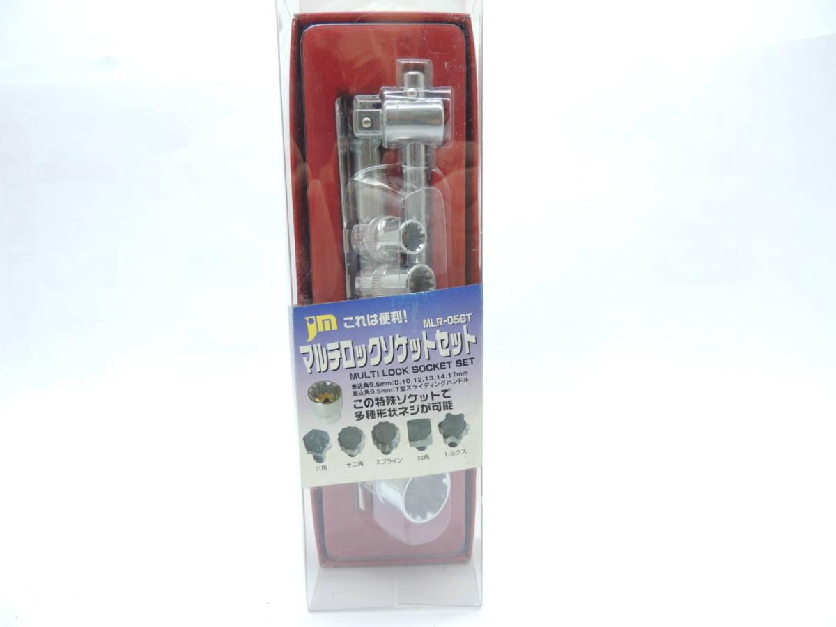 訳あり ジャステム マルチロックソケットセット MLR-056T  JAN 4542584200279_画像1