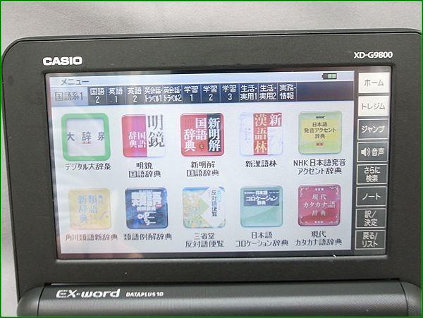 CASIO カシオ EX-word XD-G9800 電子辞書 黒_画像3