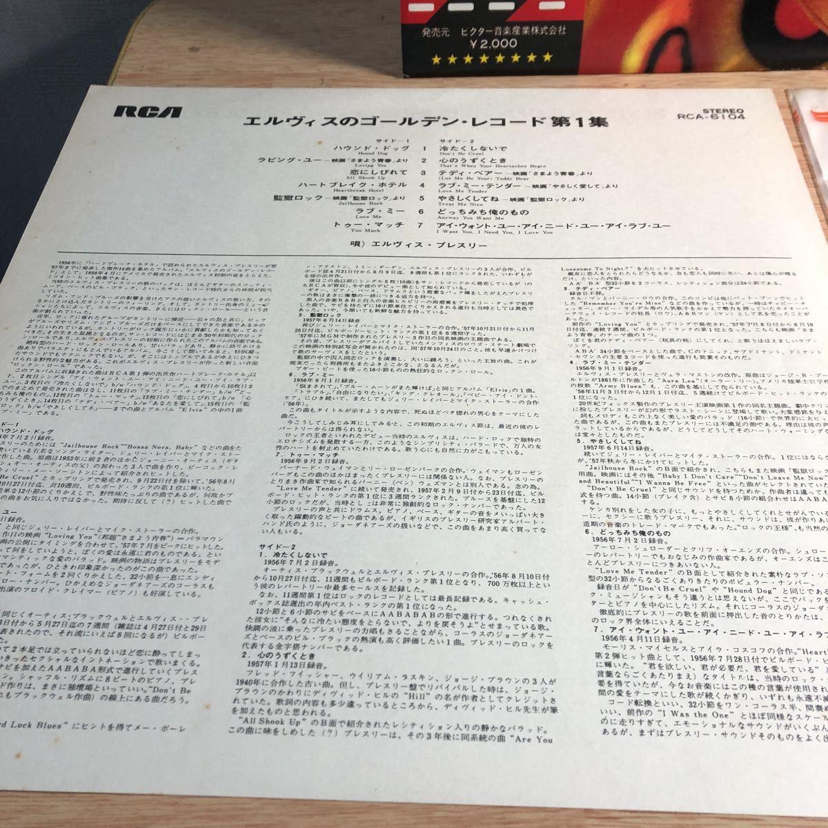 レア盤★LPレコード★エルヴィス・プレスリー★エルヴィスのゴールデン・レコード第1集★ 是非この機会に レコード多数出品中_画像3
