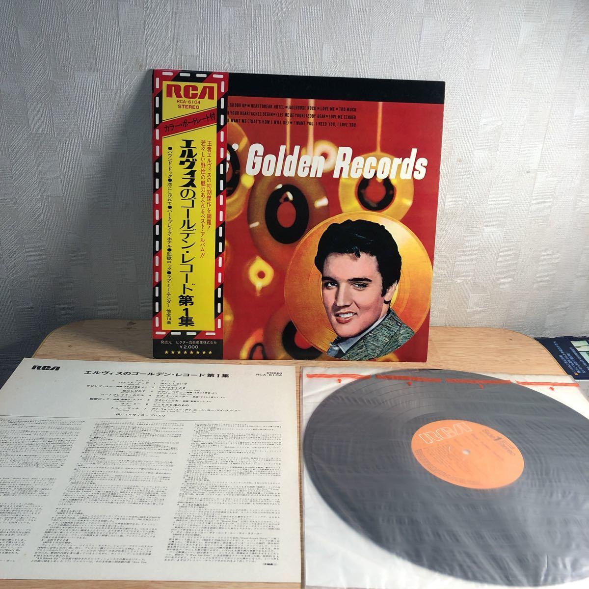 レア盤★LPレコード★エルヴィス・プレスリー★エルヴィスのゴールデン・レコード第1集★ 是非この機会に レコード多数出品中_画像2