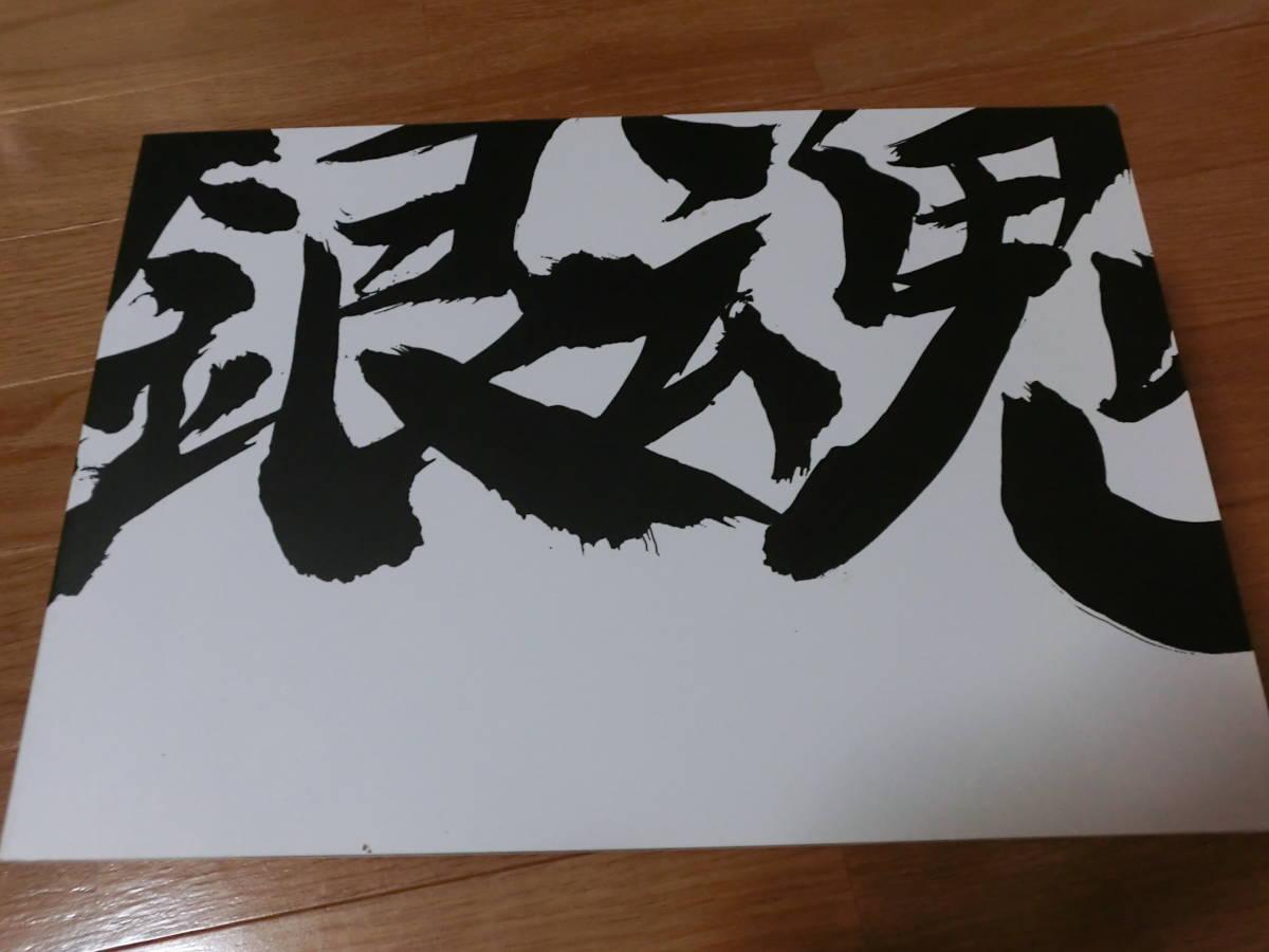 銀魂CD+DVDジャケットアート ワークス 2006-2009 非売品_画像1
