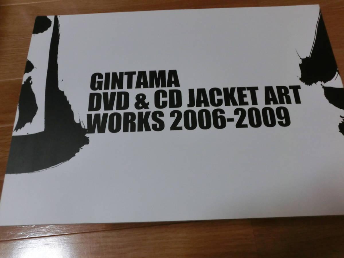 銀魂CD+DVDジャケットアート ワークス 2006-2009 非売品_画像2