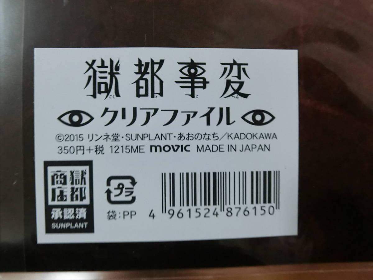 獄都事変コミック絵クリアファイル 新品 未使用 _画像5