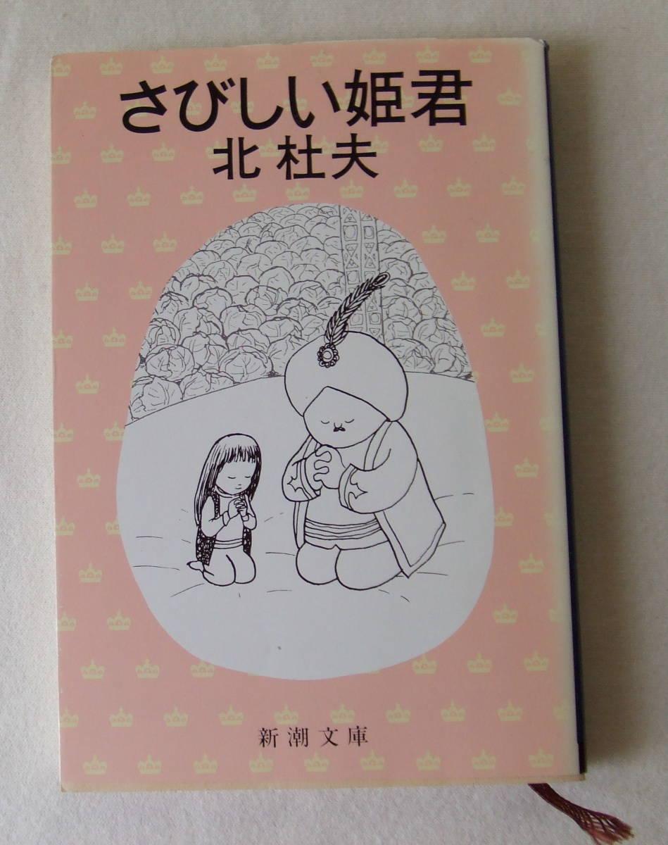 文庫「さびしい姫君 北杜夫 新潮文庫 新潮社」古本 イシカワ