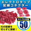 electro tap electric wire divergence connector 50 piece set red electric wire divergence DIY