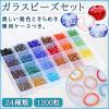 glass beads 24 color set 1200 piece 6mm many surface cut hand made DIY bracele necklace jewelry