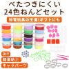 clay set ... resin clay light weight clay DIY intellectual training toy 1 -years old from 24 color ... set light weight clay DIY parts tool attaching