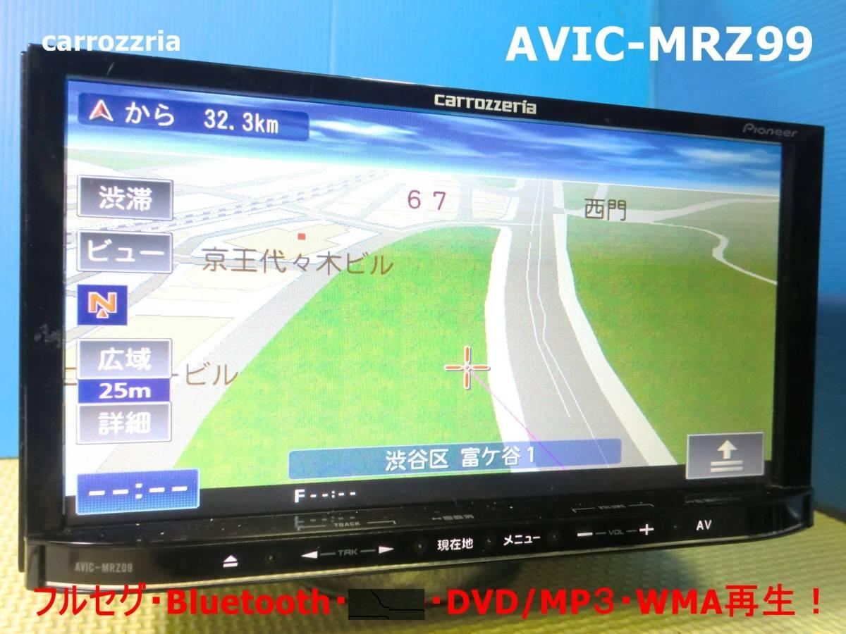 642★フルセグ!Bluetooth★AVIC-MRZ99★USB/SD★美品安心の動作保証!代引き・即決あり