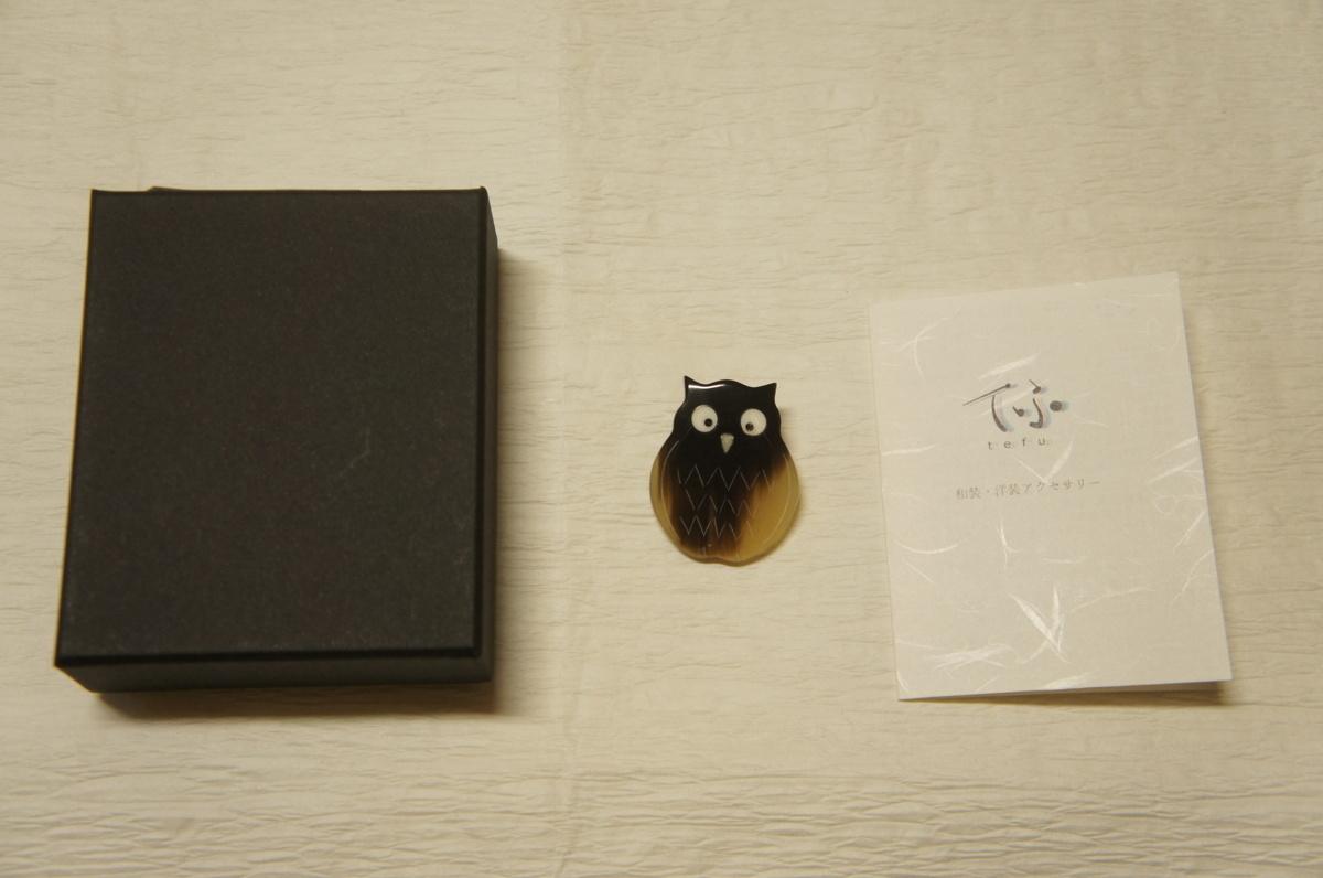 新品斑条水牛『フクロウ模様』ブローチ化粧箱入[E11826]_新品斑条水牛『フクロウ模様』ブローチ