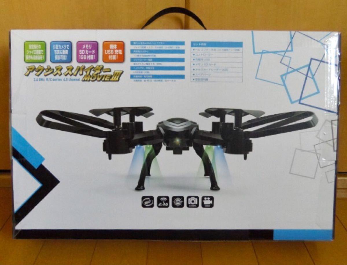 ★アクシススパイダーMOVIE3小型カメラ&6軸ジャイロ搭載ドローンタイプ