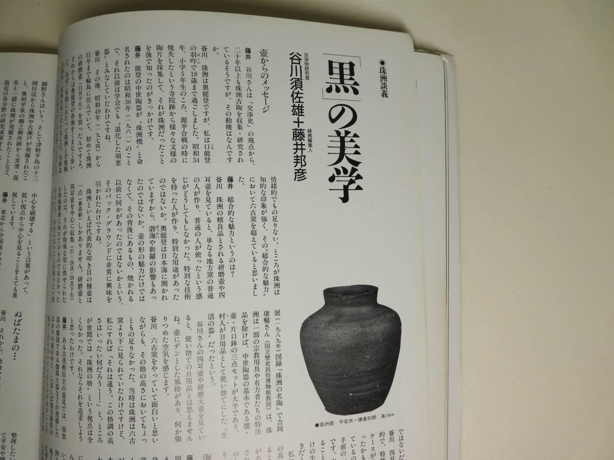 珠洲中壺(平安末~鎌倉初期)~所載品_画像3