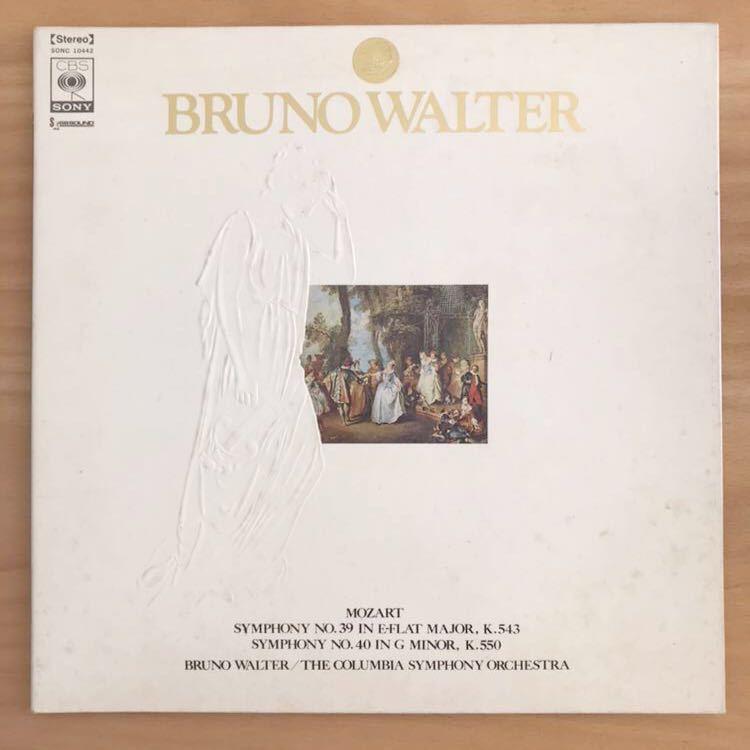 ■クラシックレコード LP「ブルーノ・ワルター指揮 モーツァルト 交響曲第39番/交響曲第40番」BRUNO WALTER MOZART USED/中古■_画像1