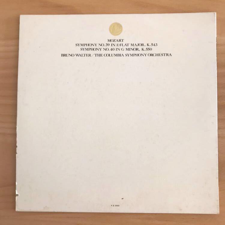 ■クラシックレコード LP「ブルーノ・ワルター指揮 モーツァルト 交響曲第39番/交響曲第40番」BRUNO WALTER MOZART USED/中古■_画像2