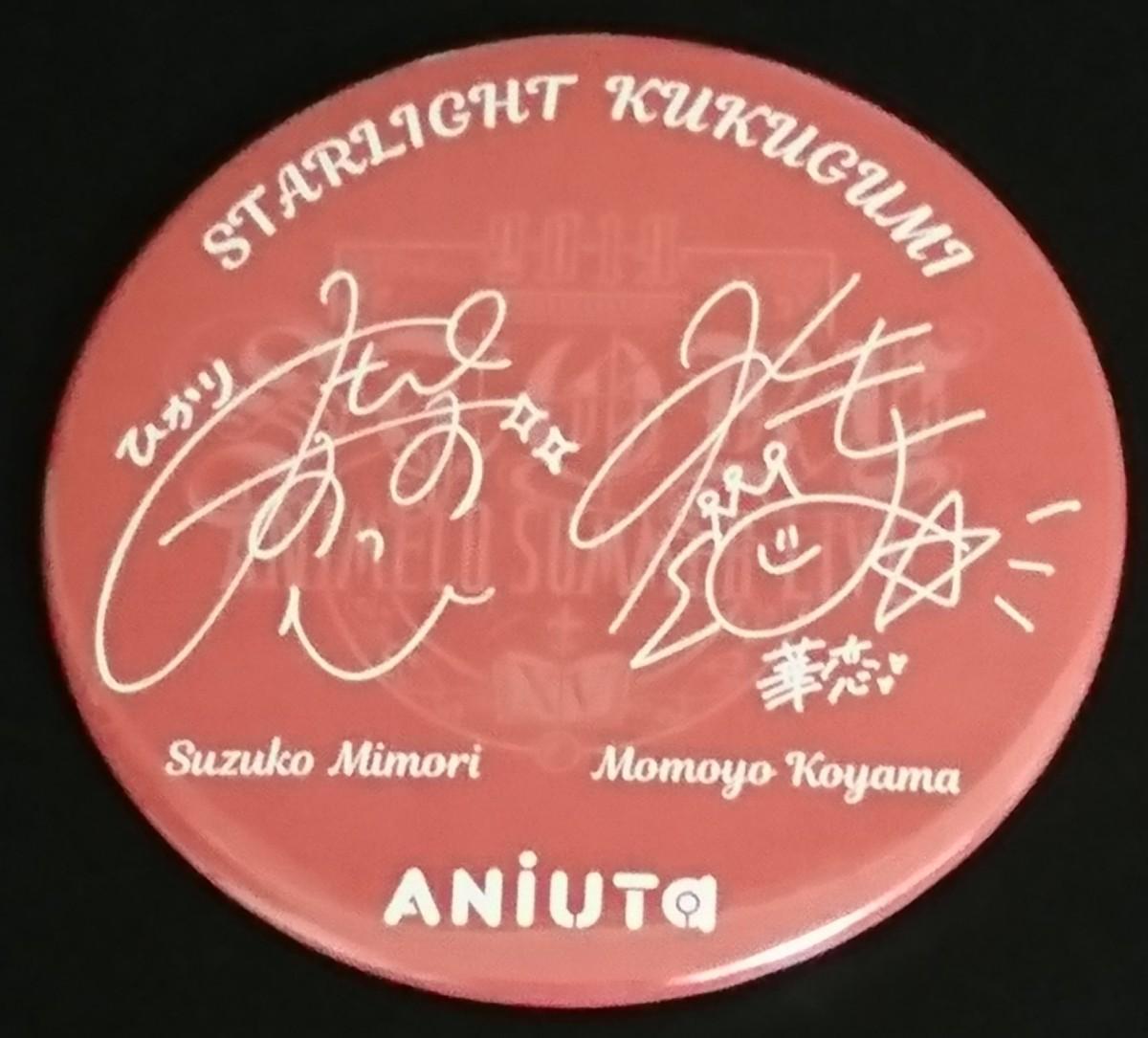スタァライト九九組 三森すずこ 小山百代 アニサマ2019 缶バッジ