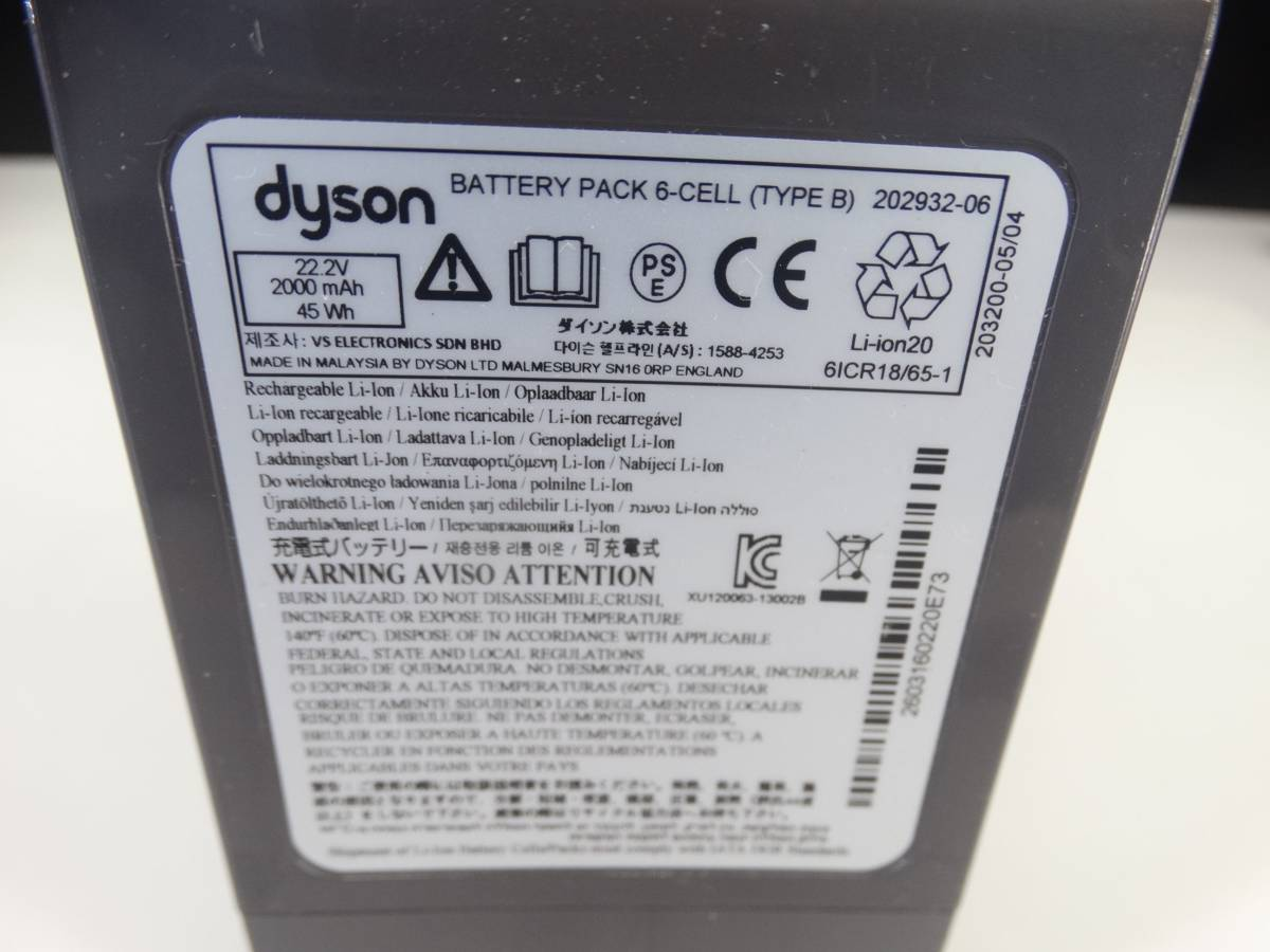 07707 dyson/ダイソン DC45 コードレスクリーナー サイクロン 掃除機_画像6