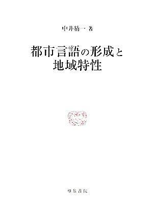 都市言語の形成と地域特性 研究叢書423/中井精一【著】_画像1