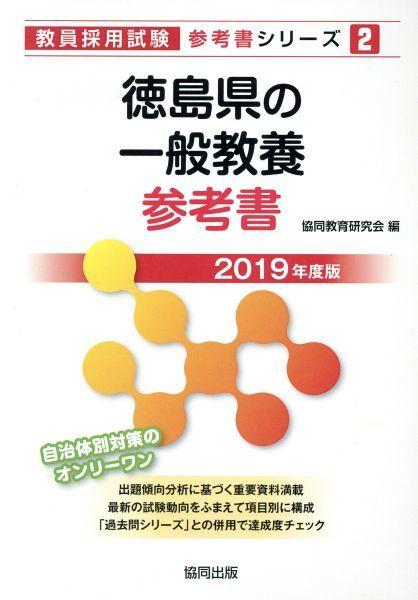 徳島県の一般教養参考書(2019年度版) 教員採用試験「参考書」シリーズ2/協同教育研究会(編者)_画像1