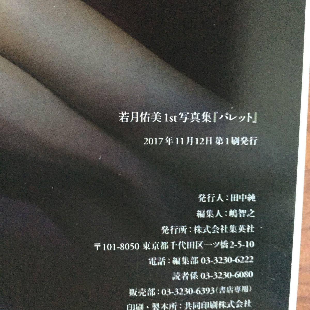 若月佑美 写真集 パレット 初版 しおり付き 乃木坂46
