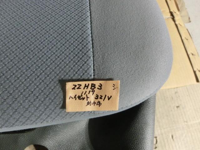 ハイゼットカーゴ 助手席 シート 平成25年 後期 EBD-S321V FB10 左 フロント DX_画像6