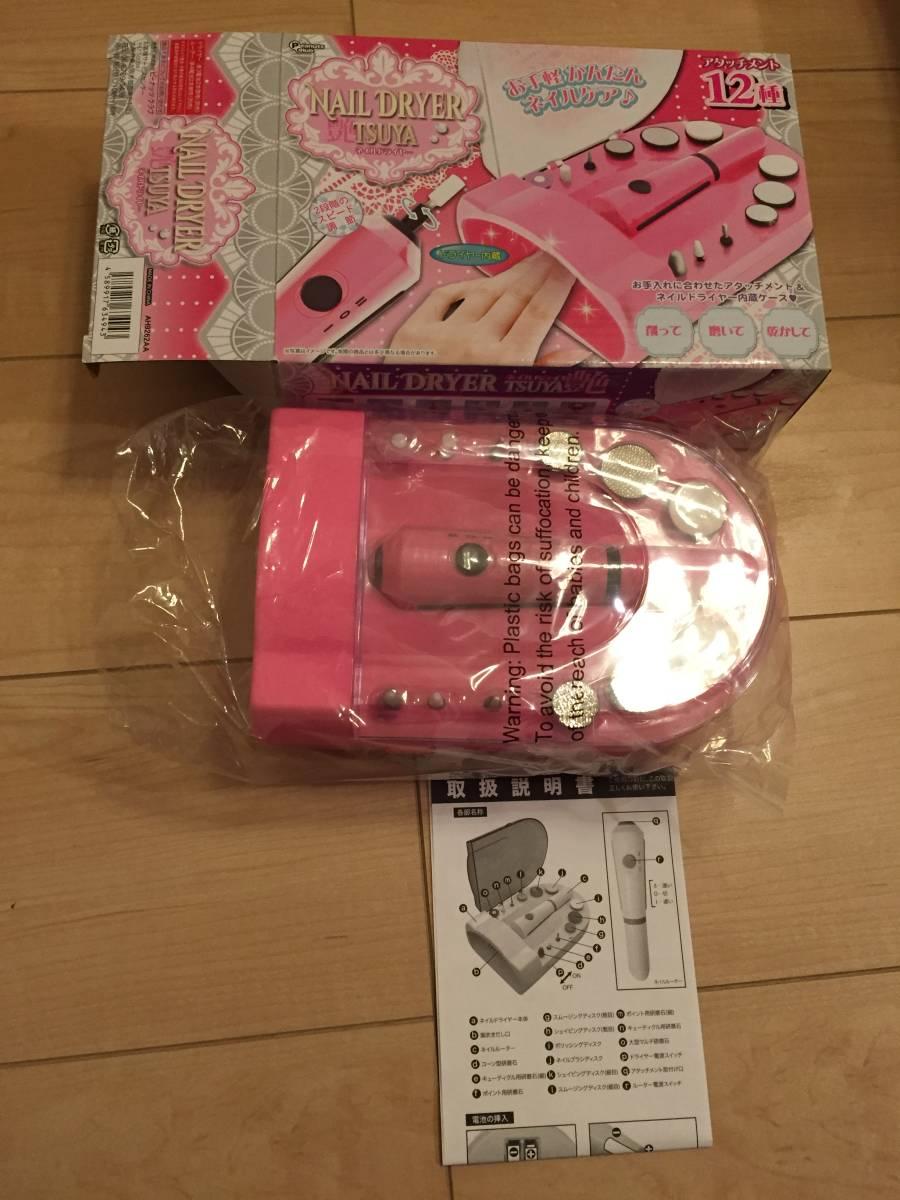 ★未使用★ピーナッツクラブ ネイルドライヤー -艶‐ ピンク AH9262AA + 電池付