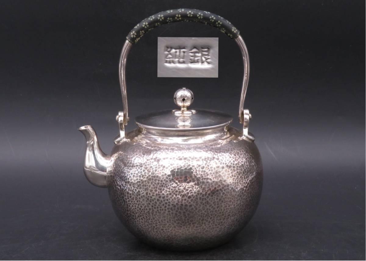 「恒」名人造 槌目 銀瓶 湯沸 箱付 純銀 在刻印 時代煎茶道具 鉄瓶 急須 YK19724