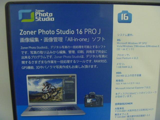 Zoner Photo Studio 16 PRO J 画像編集・画像管理ソフトウェア アップグレード版_画像2
