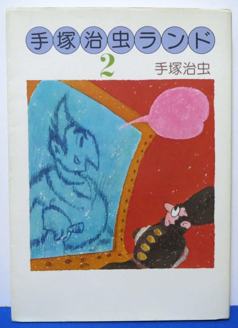 手塚治虫ランド2/手塚治虫◆大和書房